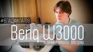 Benq W3000: отличный проектор для дома(, 2015-10-28T15:34:46.000Z)
