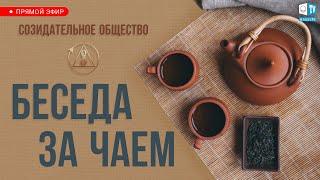 Беседа за чаем о Созидательном обществе