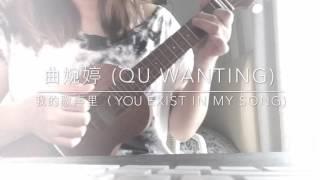 曲婉婷 - 你的歌声里 (Qu Wanting - You Exist in my Song) Ukulele Cover