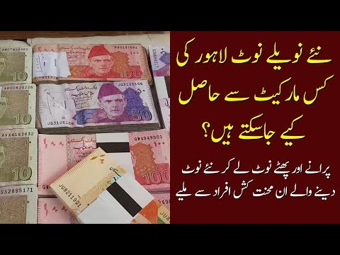 New Currency Notes Kahan Se Mil Saktay Hain? Where to find new notes in Pakistan