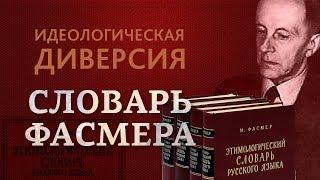видео Этимологический словарь русского языка Макса Фасмера