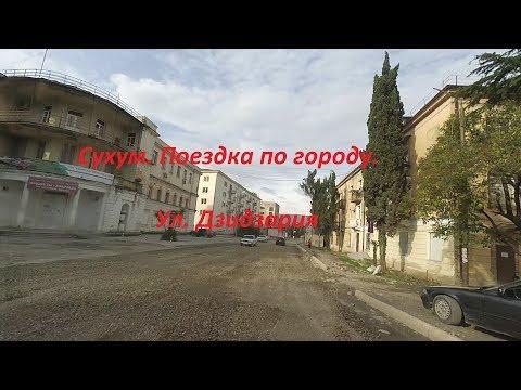 Поездка по Сухуму ул. Дзидзария(Адыгейская)