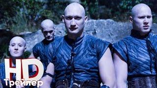 Вурдалаки (2016) - Русский трейлер HD