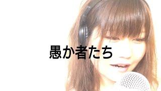 映画『不能犯』(主題歌) 愚か者たち/GLIM SPANKY【フル 歌詞付き】cover
