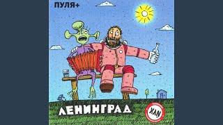 Ленинград – Таблетка