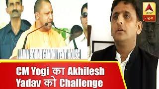 कैराना: सीएम योगी का अखिलेश यादव को चैलेंज | ABP News Hindi