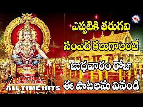 ఈ-పాటలు-వింటే-అదృష్టం-మిమ్మల్నే-వెంటాడుతుంది|-ayyappa-devotional-songs-telugu