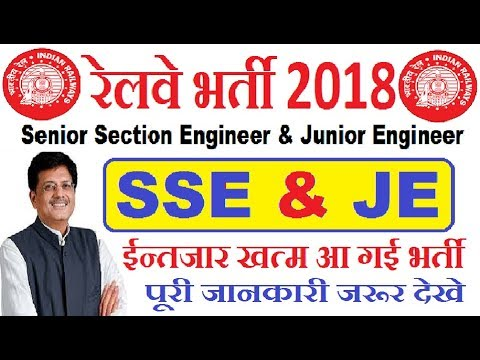RAILWAY JE & SSE RECRUITMENT NEW UPDATES || AFTER RRB GROUP D & ALP BHARTI