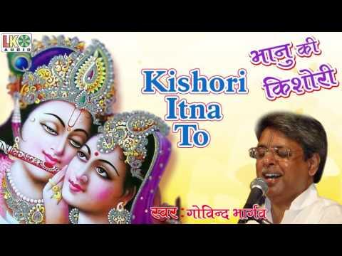 Kishori Itna To - Top Krishna Bhajan - Hindi Devotional Song - Govind Bhargav