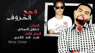 عمر عبد الكريم وجع الحروف