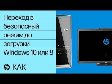 Переход в безопасный режим до загрузки Windows 10 или 8 | HP