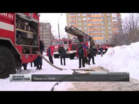Пожар в школе Нижнего Новгорода начался во время уроков