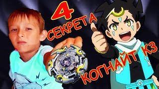 Бейблейд с секретом КОГНАЙТ К3 / COGNITE C3 Распаковка Обзор  QR code BeyBlade Burst Evolution