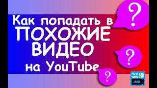 Как продвинуть видео на ютубе? КАК ПОПАДАТЬ В ПОХОЖИЕ ВИДЕО? | Продвижение на YouTube №3