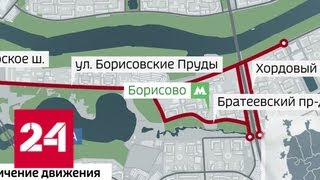 В выходные будет ограничено движение в районе Братеевского парка - Россия 24