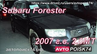 """Subaru Forester. Осмотр автомобиля для обмена. Авто """"ДНО""""."""