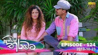 Husmak Tharamata | Episode 124 | 2019-10-23 Thumbnail