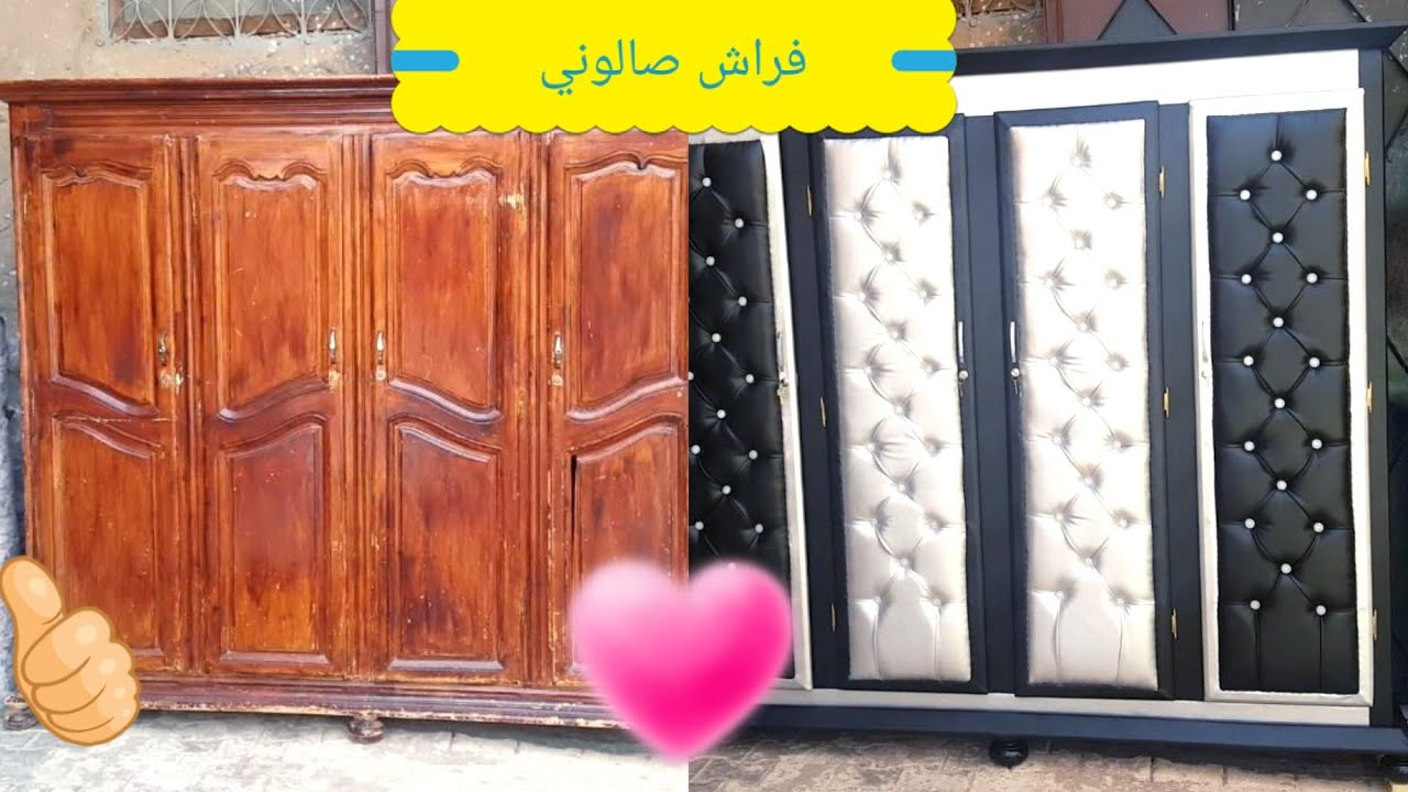 تغليف خزانة الملابس قديمة كيفاش نغلف ماريو قديم بالجلد Old Wardrobe Packaging Youtube Upholstery Cushions House Plan Gallery Diy