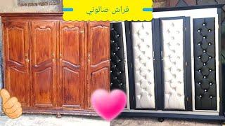 تغليف خزانة الملابس قديمة (كيفاش نغلف ماريو قديم بالجلد)✔ Old wardrobe packaging