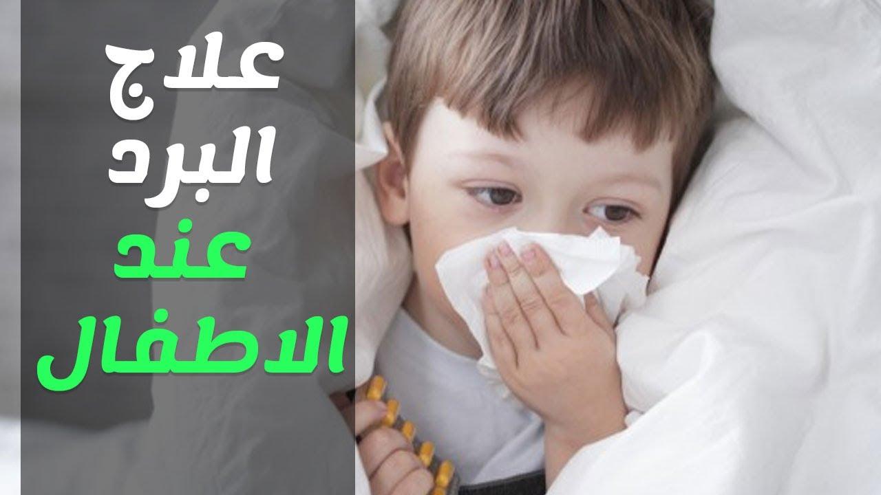 طرق طبيعية لعلاج نزلات البرد والانفلونزا والرشح عند الاطفال Youtube