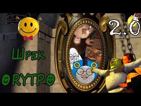 Шрек RYTP -