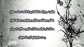 موسيقي و كلمات اغنية 3 دقات ابو و يسرا توزيع احمد حنفي