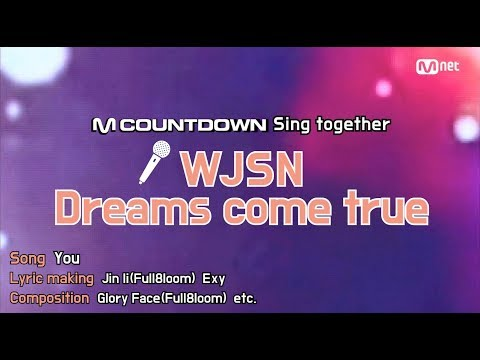 [MCD Sing Together] WJSN - Dreams Come True  Karaoke ver.