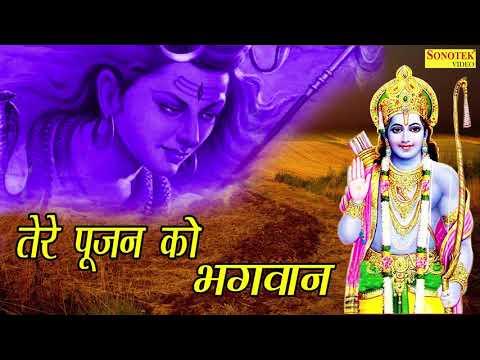तेरे पूजन को भगवान | Tere Pujan Ko Bhagwan | Anjali Jain | Super Hit Bhajan