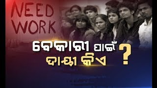 Janata Darbaar: Who Is Responsible For Unemployment In Odisha