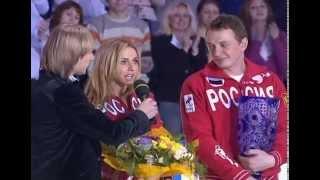 Навка-Башаров. Звезды на льду-2006. Награждение