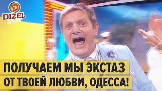 Песня про Одессу – Дизель Шоу 2020 | ЮМОР ICTV
