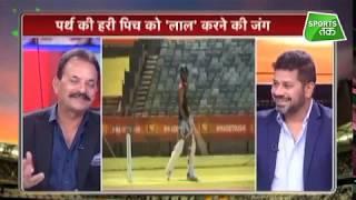 Aaj Tak Perth Test Preview: मदन लाल ने कहा Perth Test जीतना है तो 4 तेज़ गेंदबाजों के साथ जाएँ Virat