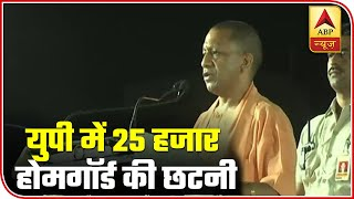 Yogi Govt Sacks 25,000 Home Guards | ABP News