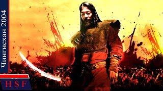 Чингисхан 4 часть (Темучин) | Исторический сериал о Великом Хане Монгольской империи Чингисхане