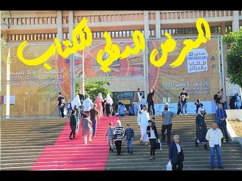 شاهد اكبر معرض للكتاب بالجزائر في الصالون الدولي للكتاب - Salon International du Livre à Alger #SILA