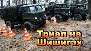 Трак-Триал на Радиоуправляемых Грузовиках WPL B24 ГАЗ-66
