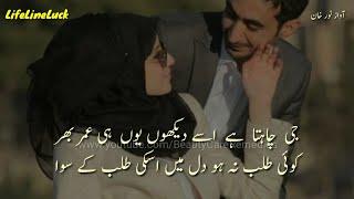 Mohabbat Pyar Ishq Husn | 2 Lines Love Poetry | Urdu Shayari screenshot 2