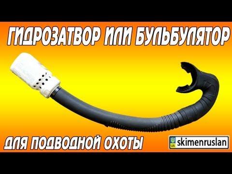 Гидрозатвор или бульбулятор для подводной охоты