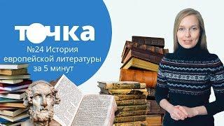 История европейской литературы за 5 минут