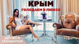 Отель 5* в Севастополе. Крым. Голодание. Детокс и Отдых 2020.