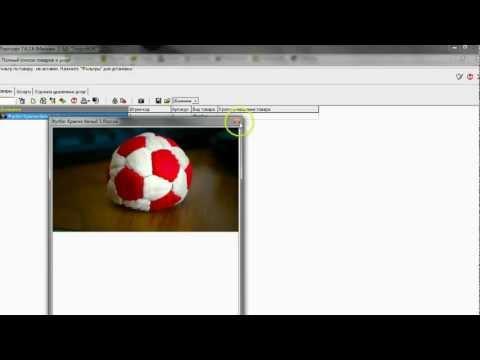 Учет товара с фото в Торгсофт. С артикулом и штрихкодом (версия 7.6.2.6, 2012 г.)