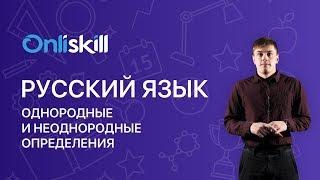 Русский язык 8 класс: Однородные и неоднородные определения