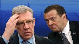 Медведев ответил на заявление Кудрина о бедности