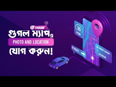 How To Add Photos On Google Map - Add Location And Photo In Google Maps (2019) Bangla Tutorial