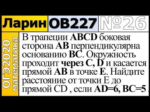 Задание 26 из Варианта Ларина №227 обычная версия ОГЭ-2020.