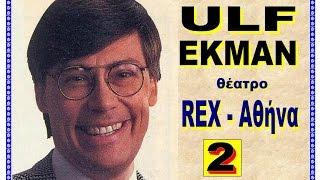 ULF EKMAN DVD 02 _Θέατρο REX_Gospel Festival_06.04.1993 (153')