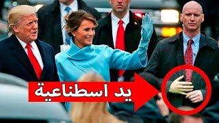 الحارس الشخصي للرئيس الامريكي دو...