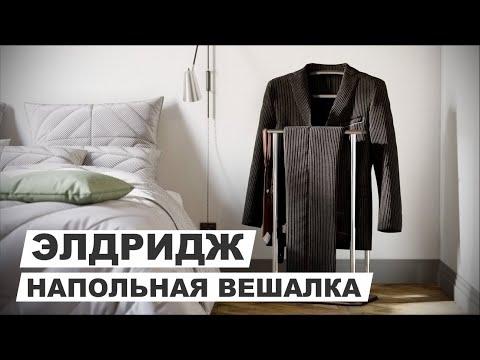"""Вешалка напольная для одежды """"Элдридж"""""""