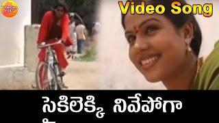 Cycle Lekki Nuvve O Sampath | Telangana Folk Video Songs | Janapada Songs Telugu | Folk Songs