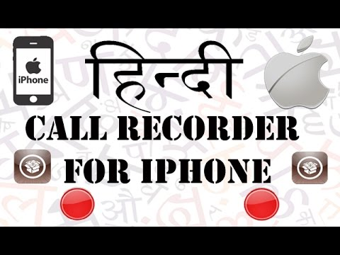 Call Recorder for iPhone cydia tweak [ in hindi ]